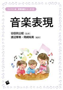 音楽表現 保育内容シリーズ<コンパクト版>5