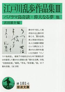 『江戸川乱歩作品集』好井裕明