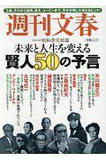 『週刊文春 シリーズ昭和』大坪砂男