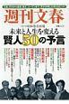 週刊文春 シリーズ昭和 完結篇 未来と人生を変える賢人50の予言 (7)