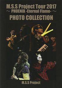 『M.S.S Project Tour 2017~PHOENIX -Eternal Flame-~ PHOTO COLLECTION』M.S.S Project