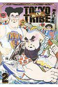 『TOKYO TRIBE WARU』井上三太