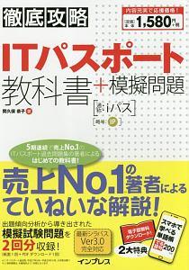 徹底攻略 ITパスポート教科書+模擬問題