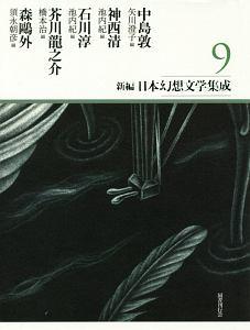 新編・日本幻想文学集成