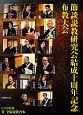 節談説教研究会結成十周年記念布教大会 CD10枚組 付 全席説教台本