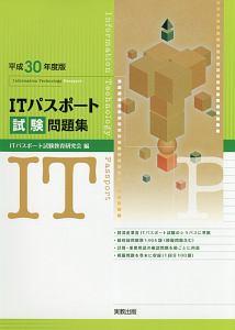 『ITパスポート試験問題集 平成30年』シーマス・デイヴィー=フィッツパトリック