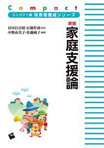 家庭支援論<新版・コンパクト版> 保育者養成シリーズ