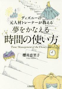 櫻井恵里子『ディズニーの元人材トレーナーが教える 夢をかなえる時間の使い方』