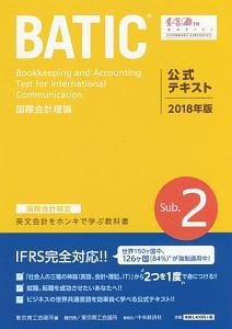 国際会計検定 BATIC Subject2 公式テキスト 国際会計理論 2018