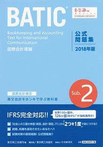 国際会計検定 BATIC Subject2 公式問題集 国際会計理論 2018