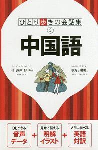 中国語 ひとり歩きの会話集5