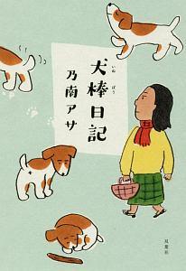 『犬棒日記』乃南アサ