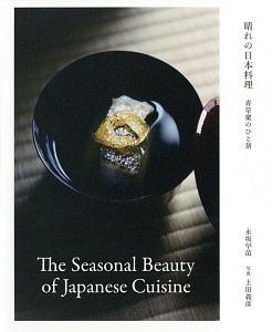 晴れの日本料理