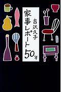 吉沢久子 家事レポート50年
