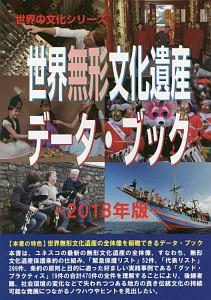 世界無形文化遺産データ・ブック 2018