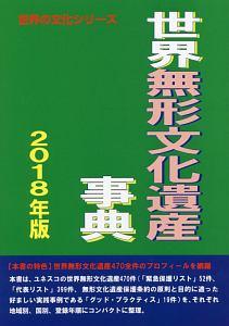 世界無形文化遺産事典 2018