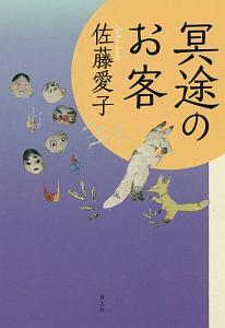 『冥途のお客』佐藤愛子