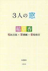 3人の窓 稲草香 稲垣吾郎×草なぎ剛×香取慎吾