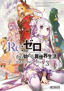 『Re:ゼロから始める異世界生活 公式アンソロジーコミック』長月達平