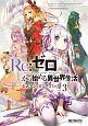 Re:ゼロから始める異世界生活 公式アンソロジーコミック(3)