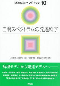 東條吉邦『自閉症スペクトラムの発達科学 発達科学ハンドブック10』