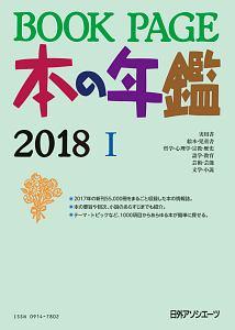 BOOKPAGE 本の年鑑 2018