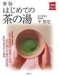 はじめての茶の湯<新版>
