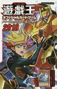 遊☆戯☆王オフィシャルカードゲーム パーフェクトルールブック 2018
