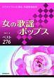 女の歌謡ポップス ベスト276<増補改訂第3版> カラオケファンに贈る、特選歌謡曲集