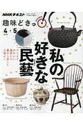 NHK趣味どきっ! 私の好きな民藝 暮らしを彩る道具を旅する