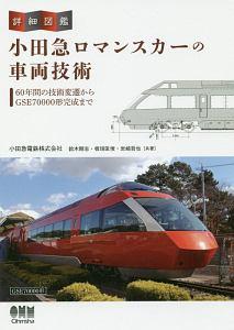 詳細図鑑 小田急ロマンスカーの車両技術