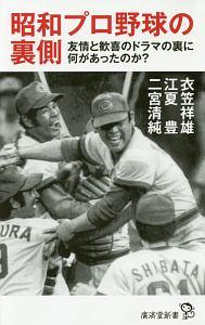 『昭和プロ野球の裏側』明瀬礼洋