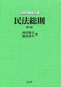 『民法総則』リチャード・ブラウン[製作]