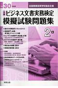 全商ビジネス文書実務検定 模擬試験問題集 2級 平成30年