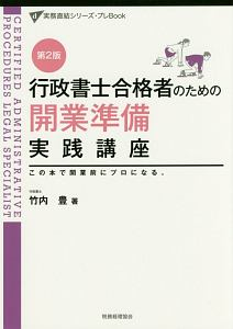 『行政書士合格者のための開業準備実践講座<第2版>』樋渡真司