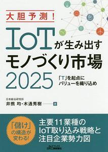 大胆予測!IoTが生み出すモノづくり市場2025
