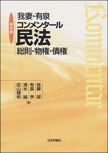 我妻・有泉コンメンタール民法<第5版> 総則・物権・債権