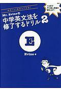Mr.Evineの中学英文法を修了するドリル