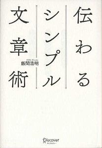 『伝わるシンプル文章術』飯間浩明