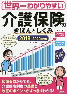 世界一わかりやすい 介護保険のきほんとしくみ 2018-2020
