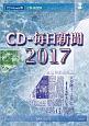 CD-毎日新聞 2017