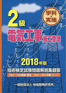 2級電気工事施工管理<技術検定試験問題解説集録版> 2018
