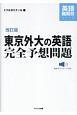 東京外大の英語完全予想問題<改訂版> 音声ダウンロード付き 英語難関校シリーズ
