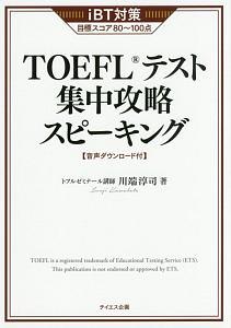 川端淳司『TOEFLテスト集中攻略スピーキング 音声ダウンロード付』