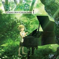 ピアノの森 PIANO BEST COLLECTION I