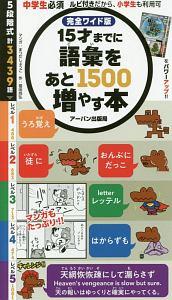 15才までに語彙をあと1500増やす本<完全ワイド版>