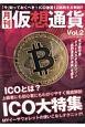 月刊 仮想通貨 (2)