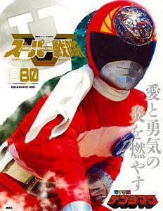 『スーパー戦隊 Official Mook 20世紀 1980 電子戦隊デンジマン』イ・ヨンエ