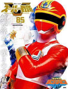 『スーパー戦隊 Official Mook 20世紀 1985 電撃戦隊チェンジマン』イ・ヨンエ