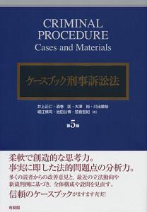ケースブック刑事訴訟法<第5版>
